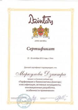 сертификаты-1