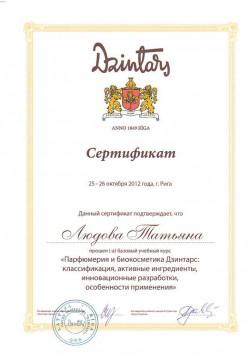 сертификаты-3